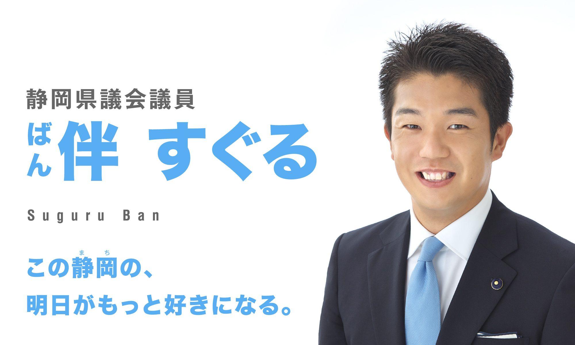 静岡県議会議員 伴すぐる